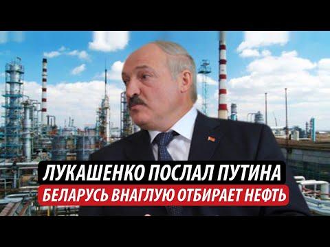 Лукашенко послал Путина. Беларусь внаглую отбирает нефть