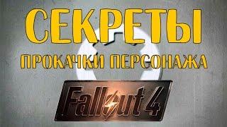 Секреты прокачки персонажа в игре Fallout 4.