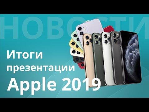 Итоги и обзор презентации Apple 2019: iPhone 11 и 11 Pro, Apple Watch Series 5 и iPad 10.2