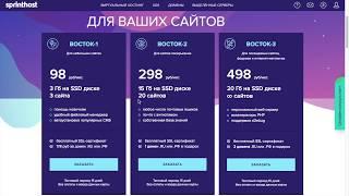 видео 20 лучших хостингов России 2018 по отзывам