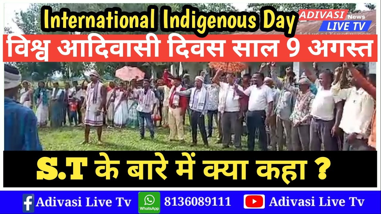 International Indigenous Day 9 August // Rangapara & Charaideo District //