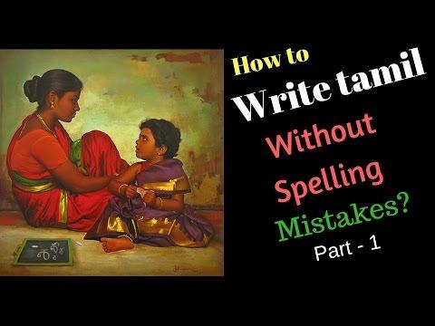 HOW TO WRITE TAMIL WITHOUT MISTAKES T0P SECRETS (PART-1) (தப்பு இல்லாமல் தமிழில் எழுத வழிமுறைகள்)