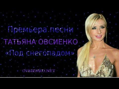 Клип Татьяна Овсиенко - Под снегопадом