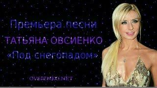Смотреть клип Татьяна Овсиенко - Под Снегопадом