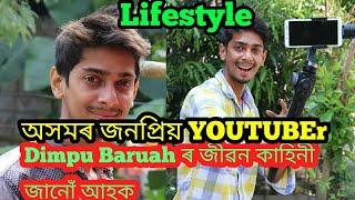 Dimpu Baruahৰ জীবন কাহিনী   Dimpu Baruah Biography & Lifestyle    Assamese Technical YouTuber   