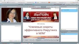 Видео урок - проведение Вебинаров в Конференц комнате.