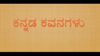 Kannada Kavana : ChiliPili Kavanagalu : Avaleno Paravagilla ಅವಳೇನೂ ಪರವಾಗಿಲ್ಲ