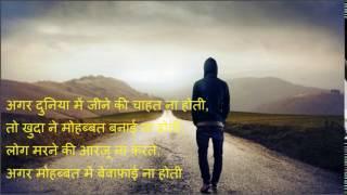 Agar Duniya Me Chahat Naa Hoti   Sad Shayari   Sharan Webs