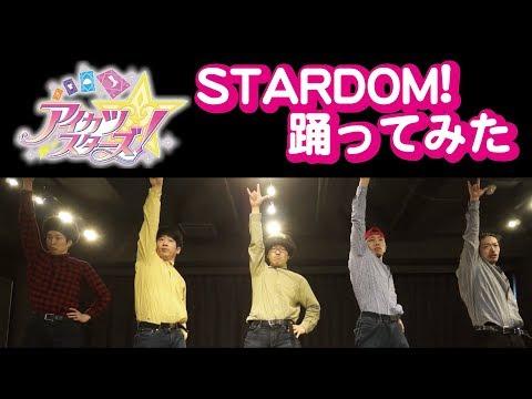 【RAB】アイカツスターズ ! STARDOM!踊ってみた【リアルアキバボーイズ】