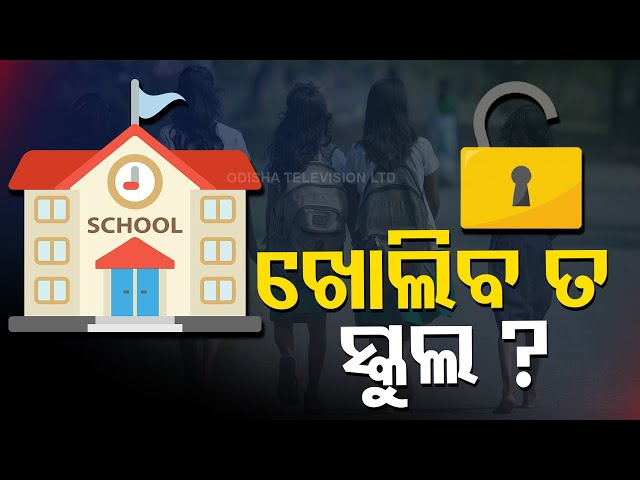 Uncertainty Looms Over Reopening Of Schools In Odisha - OTV Report