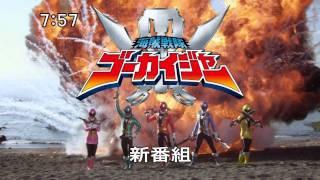 海賊戦隊ゴーカイジャー 第1話予告 & バトンタッチ thumbnail