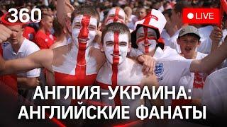 Евро 2020 матч Англия Украина Английские болельщики в Лондоне