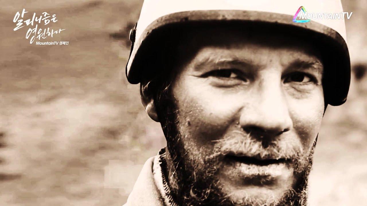 에베레스트를 두번째로 오른 사람의 이름을 기억하십니까? 위대한 산악인, 예지 쿠쿠츠카 (Jerzy ...