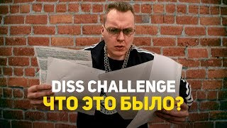 SOBOLEV DISS CHALLENGE: ИТОГИ