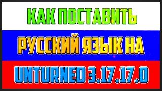 🔶 КАК ПОСТАВИТЬ РУССКИЙ ЯЗЫК НА UNTURNED [UPDATE 3.17.17.0]