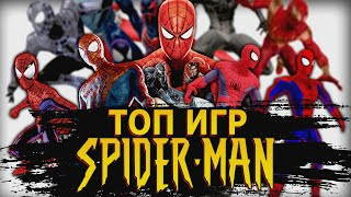 ТОП 5 ИГР ЧЕЛОВЕК-ПАУК на PC(Полные обзоры игр: Spider man и Spider man the movie - https://www.youtube.com/watch?v=KGOdZEhjqiw Spider man 2: The game ..., 2016-05-27T14:00:02.000Z)