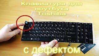 Клавиатура для ноутбука Toshiba - с дефектом(Играй Бесплатно : «War Thunder» — военная MMO http://goo.gl/c0uVzv ○Где купить Клавиатуру для Toshiba : https://goo.gl/2jZUpt ○Заполни..., 2016-01-25T17:55:10.000Z)