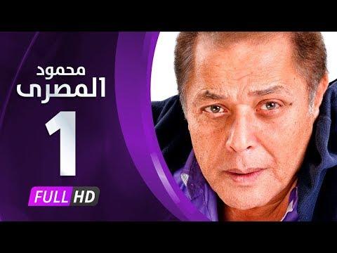 مسلسل محمود المصري - بطولة محمود عبدالعزيز - الحلقة الأولى - Mahmoud Elmasre Series Eps 01
