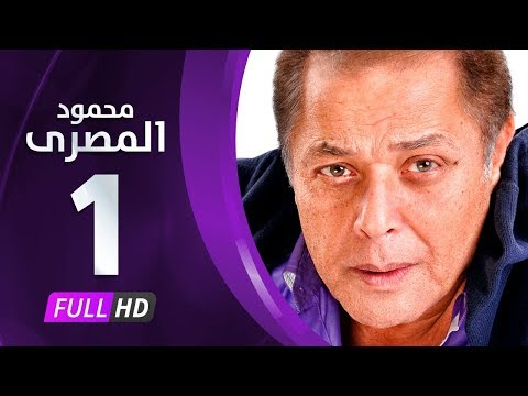 مسلسل محمود المصري حلقة 1 HD كاملة