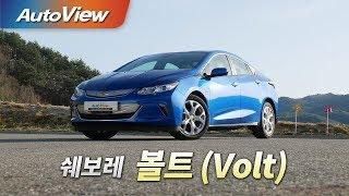 [재등록] 쉐보레 볼트(Volt) 2018 시승기