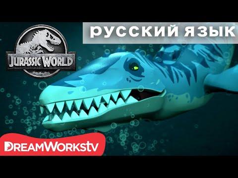 Подводное Спасение Монстров | ЛЕГО МИР ЮРСКОГО ПЕРИОДА: ЛЕГЕНДА ОСТРОВА НУБЛАР