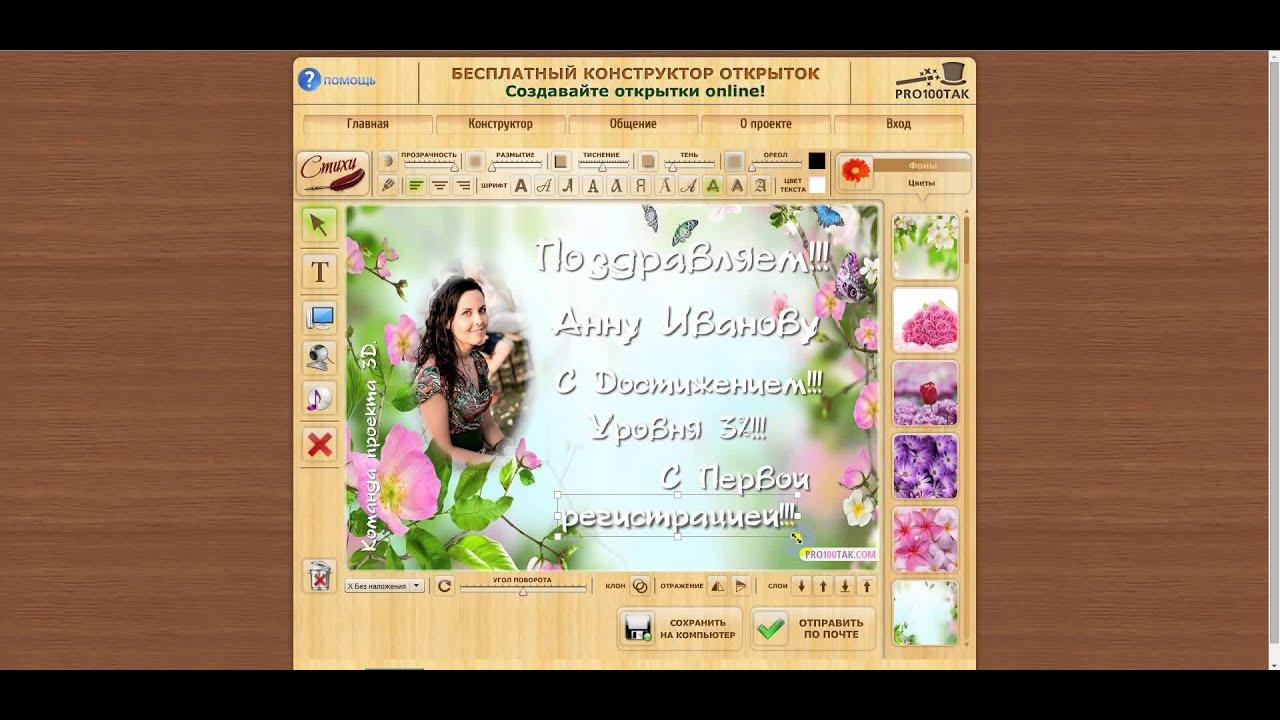 Зефиром, конструктор сайтов открыток
