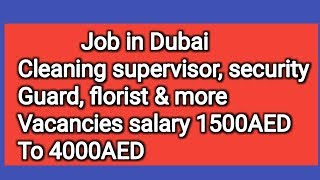 Job in Dubai cleaning supervisor, security guard & more vacancies salary 4000AED