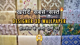 Buy Cheapest Wallpaper At Wholesale/retail | Imported Wallpapers, Wall Decor, 3d Interior Wall Art