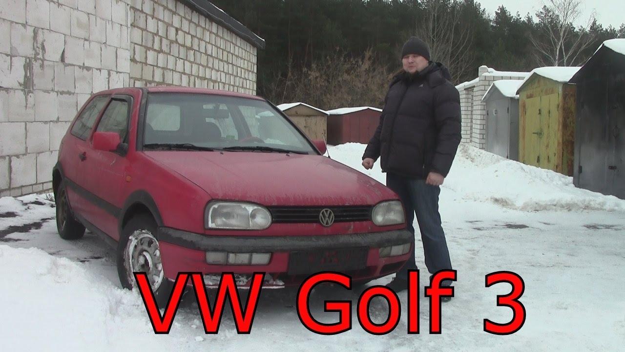 Обзор (тест-драйв) VW Golf 3