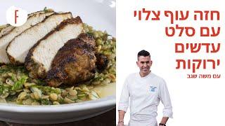 מסעדת הפועלים של שגב - סלט עדשים עם עוף מתובל