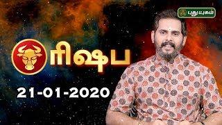 Rasi Palan   Rishabam   ரிஷப ராசி நேயர்களே! இன்று உங்களுக்கு…  Taurus   21/01/2020