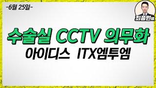 [최종원]수술실 cctv 설치 의무화 입법 추진. 가능…