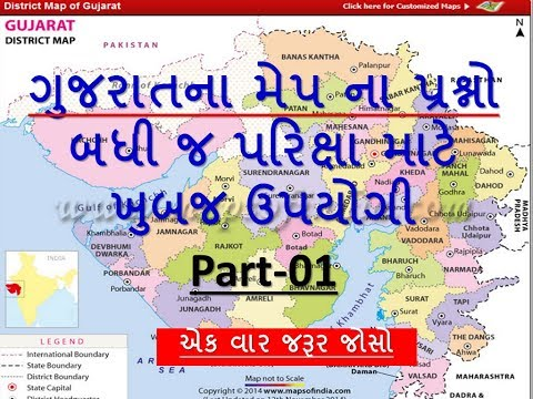 Gujarat map in Gujarati questions and answer