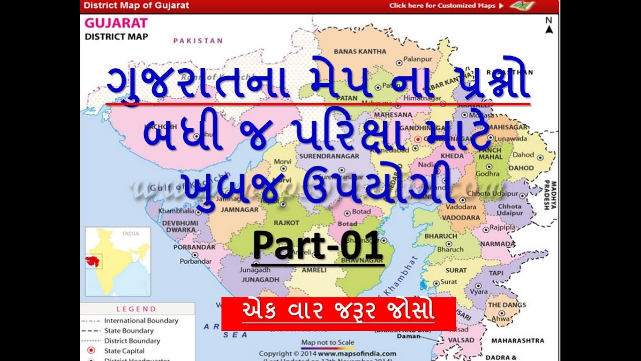 Gujarat map in Gujarati questions and answer - YouTube