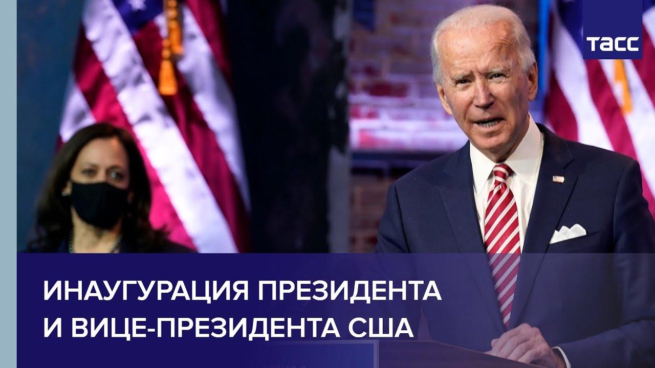 Инаугурация президента и вице-президента США