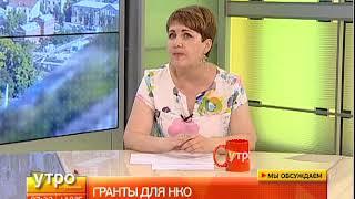 Гранты для НКО. Утро с Губернией. 22/08/2017. GuberniaTV