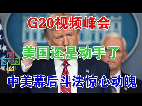 G20视频峰会,美国还是动手了!中美幕后斗法惊心动魄!