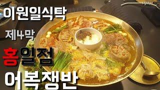 한남동 이원일식탁 홍일점 맛집탐방  오늘의린이