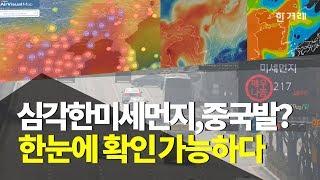[영상+] 심각한 미세먼지 원인, 중국? 한국?…한눈에 확인 가능하다