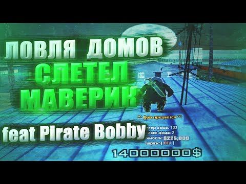 СЛЕТЕЛ МАВЕРИК Feat Pirate Bobby | ЛОВЛЯ ДОМОВ