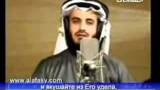 Скачать Мишари Рашид Аль Афаси 67 сура Аль Мульк с переводим