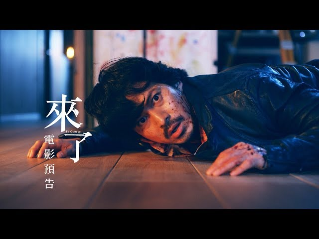 中島哲也【來了】電影預告 暌違五年的恐怖巨作 ~近期上映