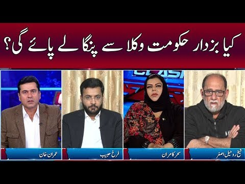 Clash with Imran Khan - Wednesday 11th December 2019