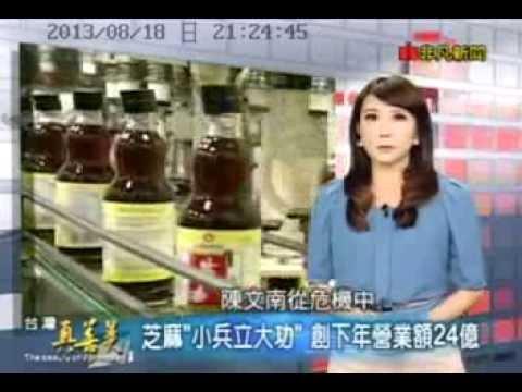 芝麻專家 富味鄉陳文南董事長接受非凡新聞專題採訪