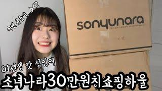01년생의 성인기념 소녀나라 30만원치 쇼핑하울  (w…