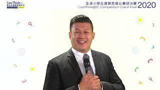 Publication Date: 2020-11-10 | Video Title: Scratch總決賽隊伍匯報 - 滬江小學 - 賽馬會運算思