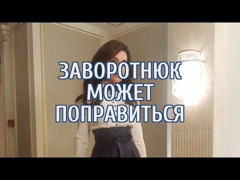 СМИ узнали о шансах Заворотнюк на выздоровление