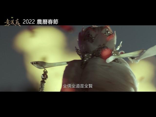 《素還真 DEMIGOD:The Legend Begins》 電影預告_2022春節上映