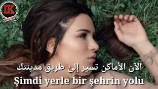 #أغنية_تركية_جديدة_رائعة  فرهاد حلال عقين & إلياس يالتشينتاش - طريق مدينتك مترجمة Video
