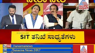 SIT To Probe Audio-Clip At Centre Of Karnataka Poaching Row|ತನಿಖೆಯಾದ್ರೆ ಯಾರ ಕೊರಳಿಗೆ ಉರುಳು..?| P1
